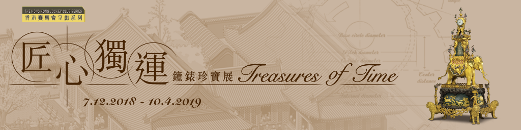 """Treasures of Time"" Exhibition"